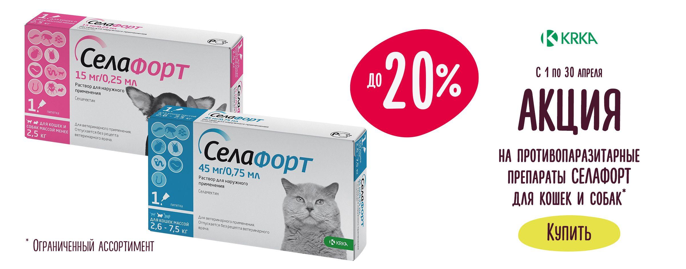 Скидки до 20% на противопаразитарные препараты Селафорт для кошек и собак