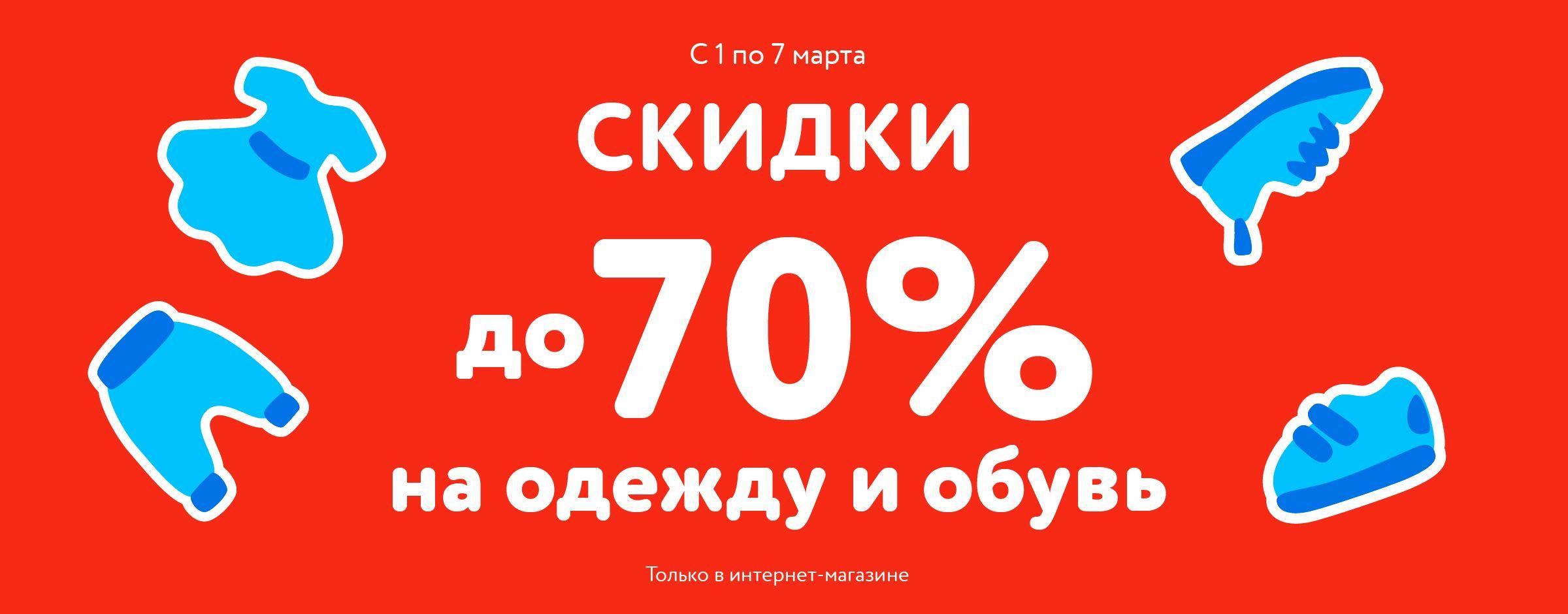 Скидки до 70% на одежду и обувь