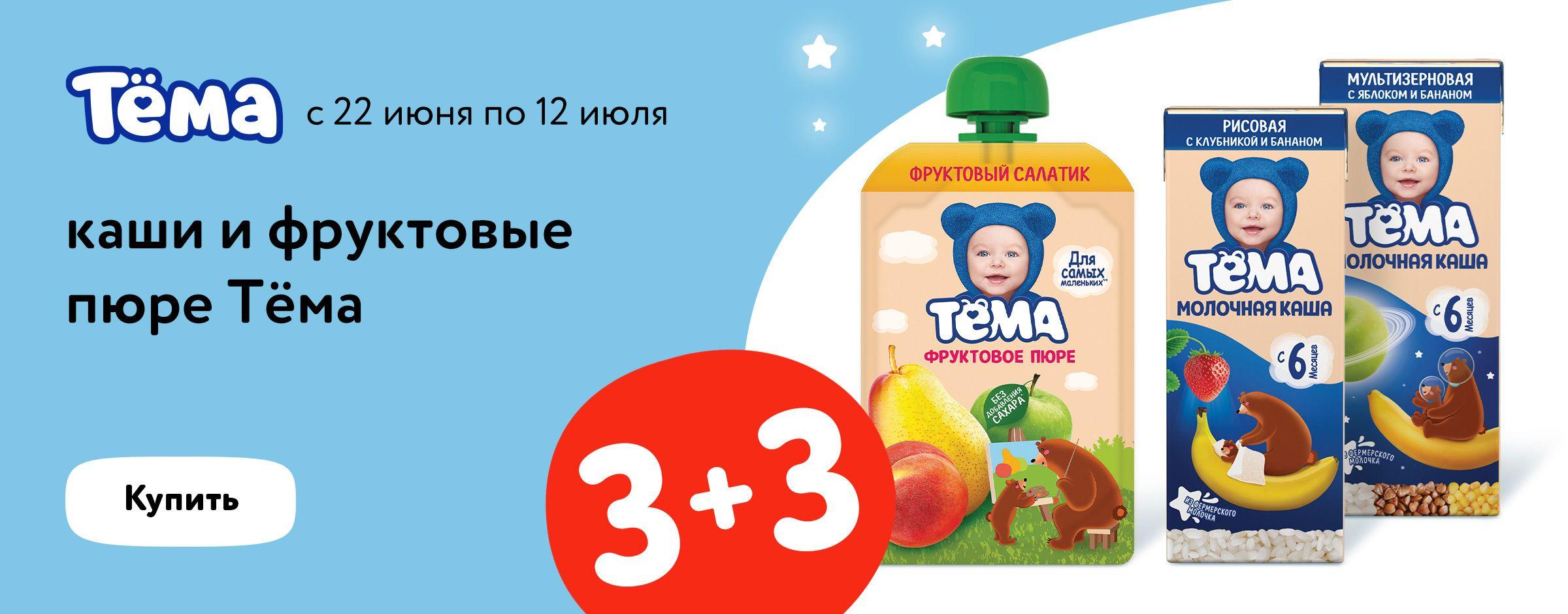 3+3 на каши и фруктовые пюре Тема статика