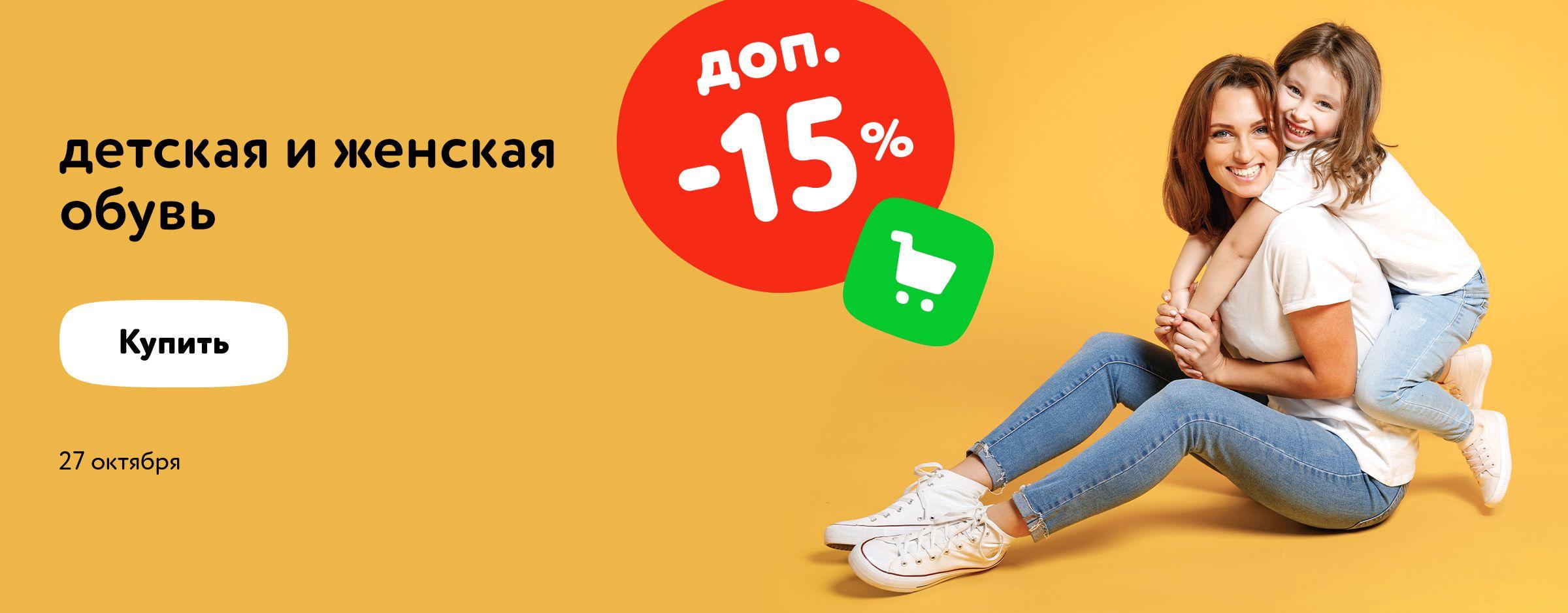 Скидка 15% на детскую и женскую обувь в корзине