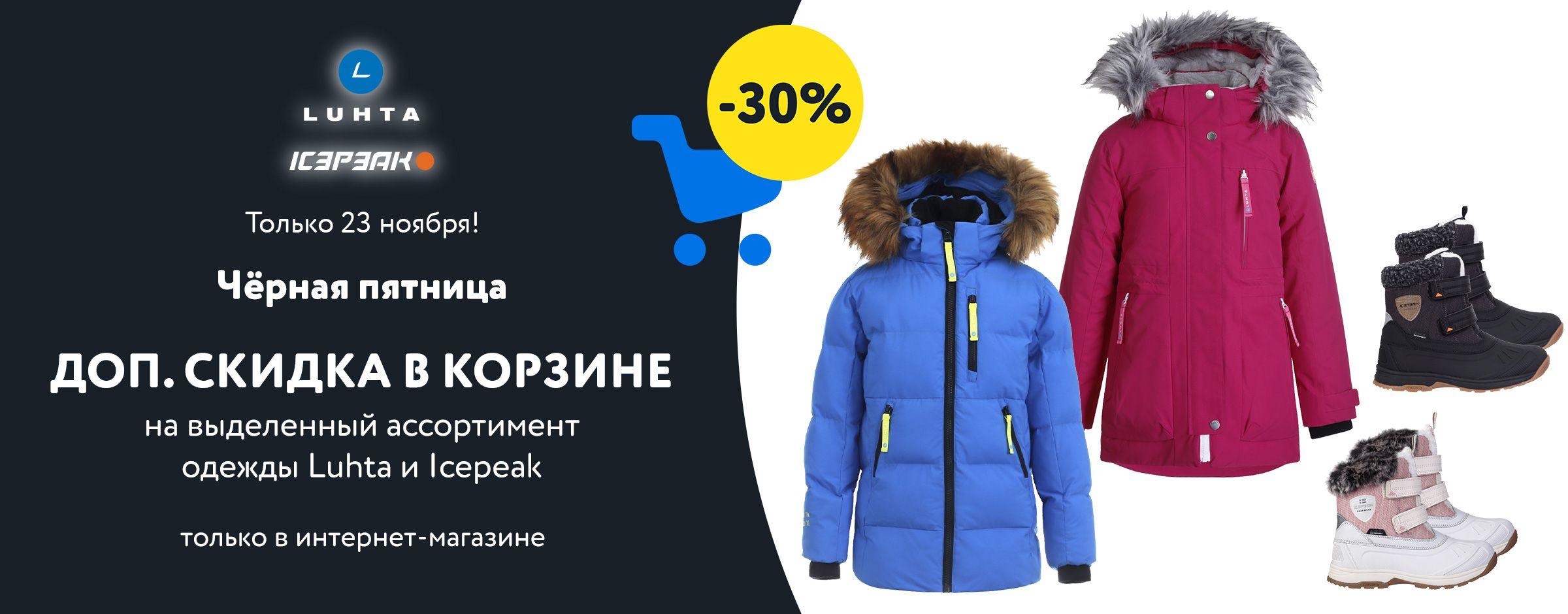 Доп.с кидка 30% на Luhta и Icepeak в корзине