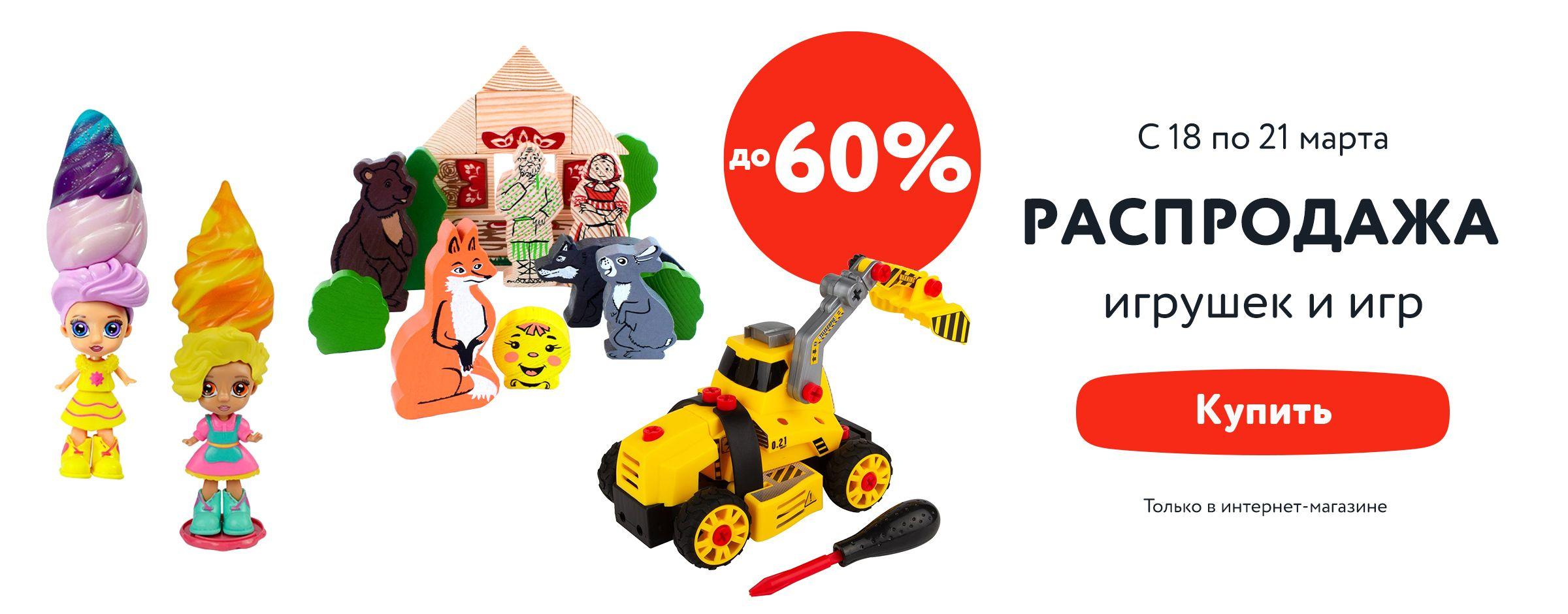 Скидки до 60% на игрушки и игры