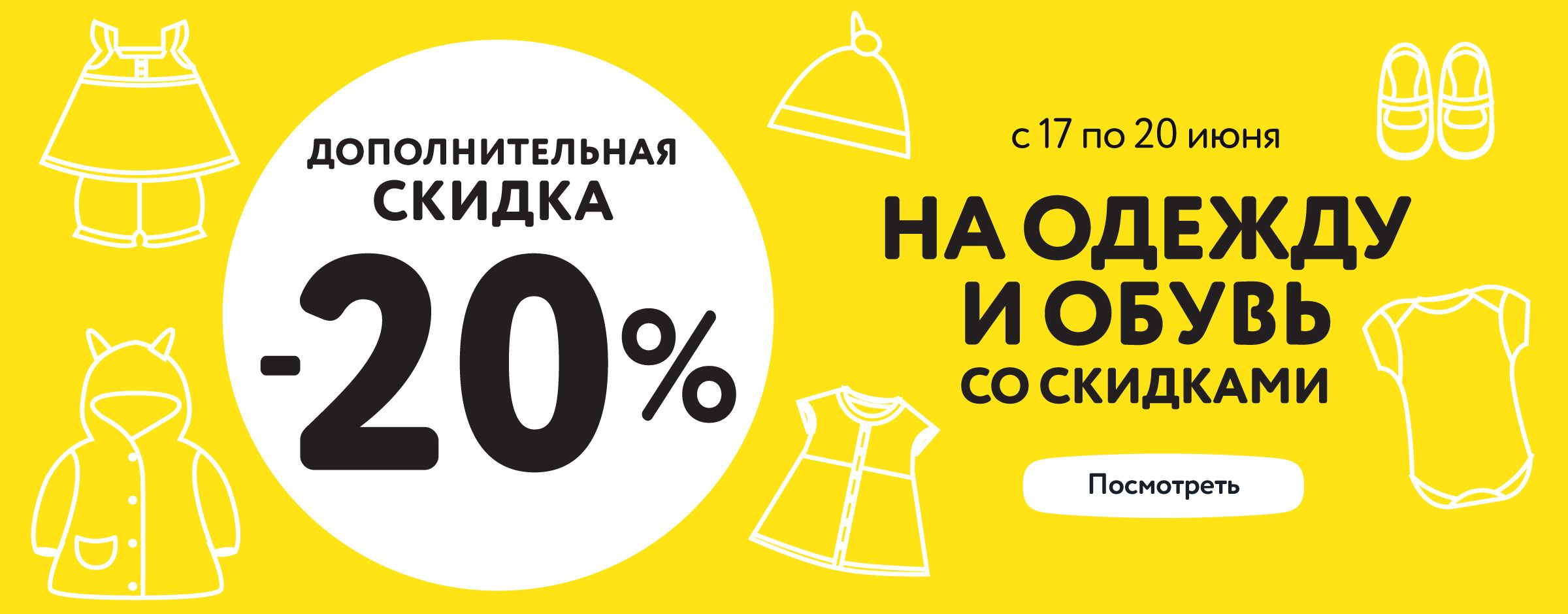 Доп. скидка 20% на широкий ассортимент ОиО со скидками