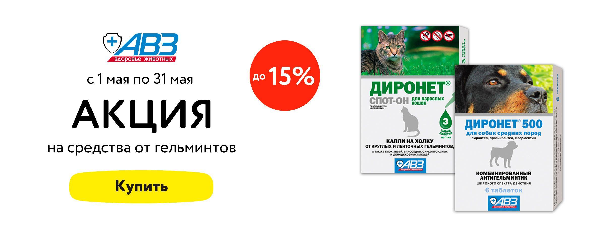 Скидки до 15% на препараты от гельминтов Диронет для кошек и собак