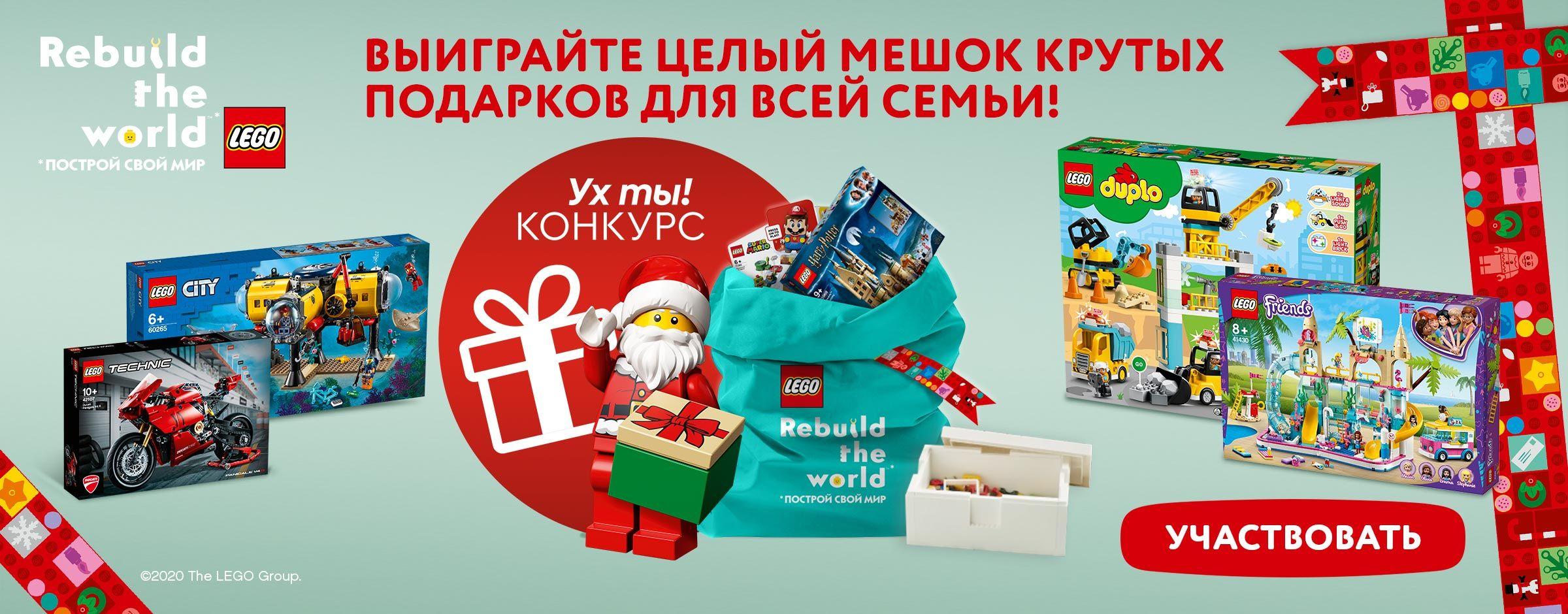 Новогодний конкурс LEGO