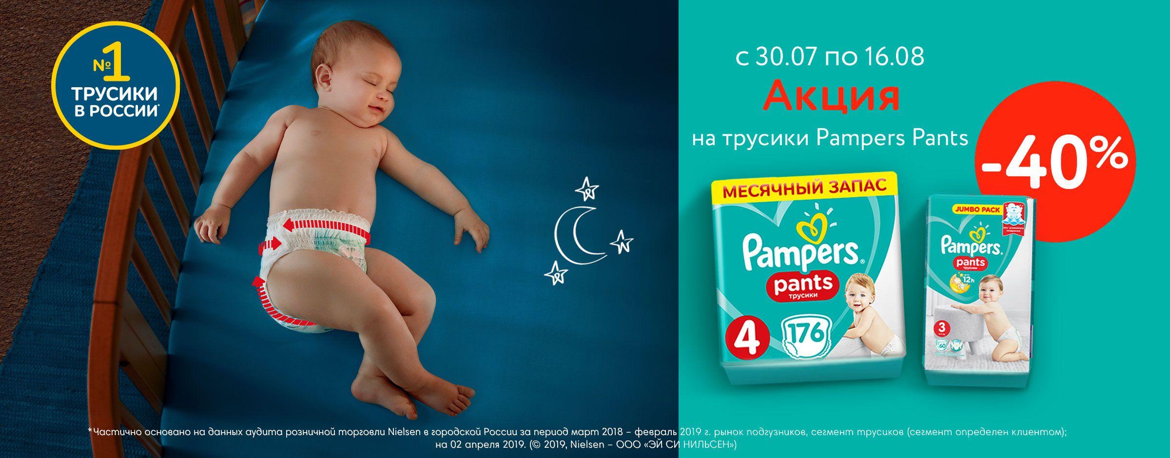 40% на Pampers Pants Игрушки для малышей
