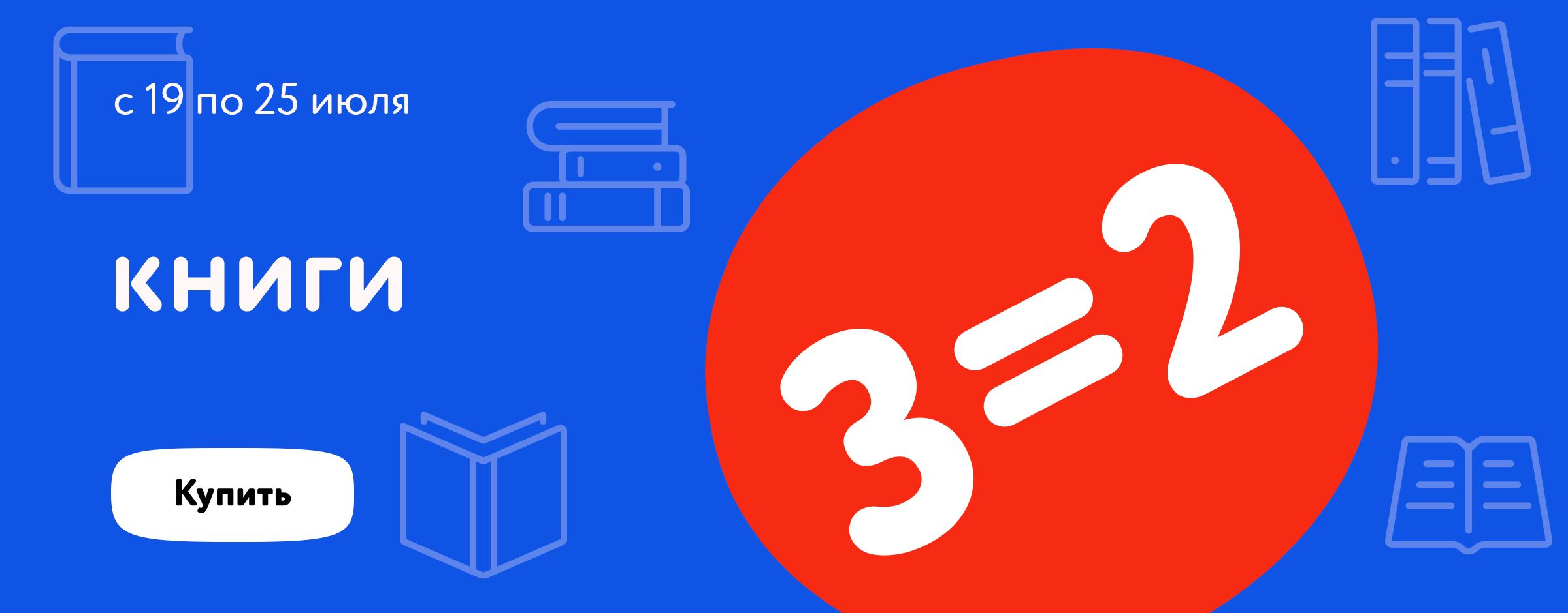 3=2 на книги МП