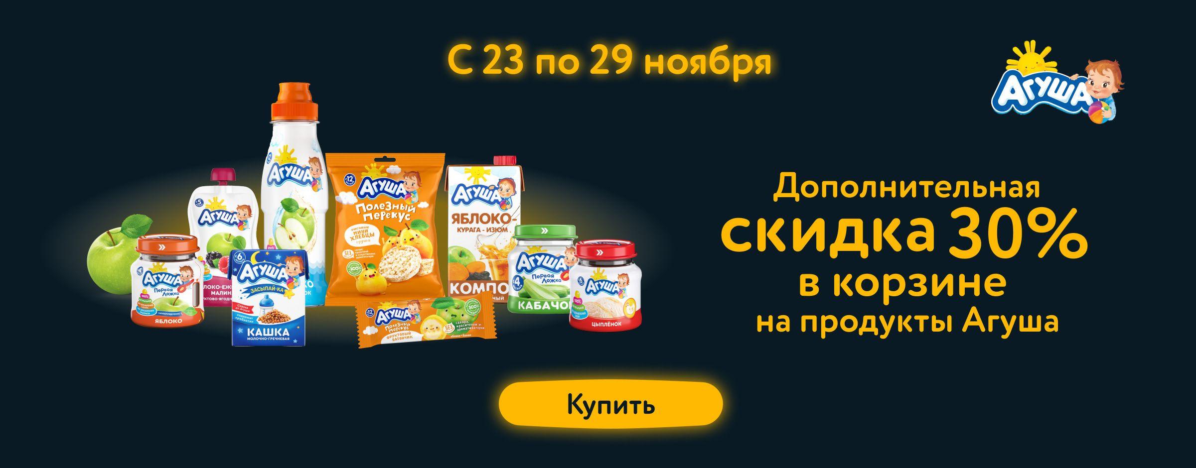 30% на питание Агуша в корзине
