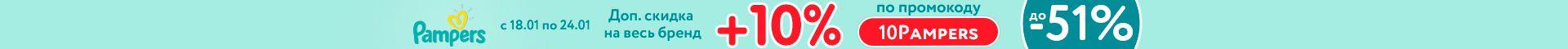 10% на Pampers по промокоду 10Pampers сквозной
