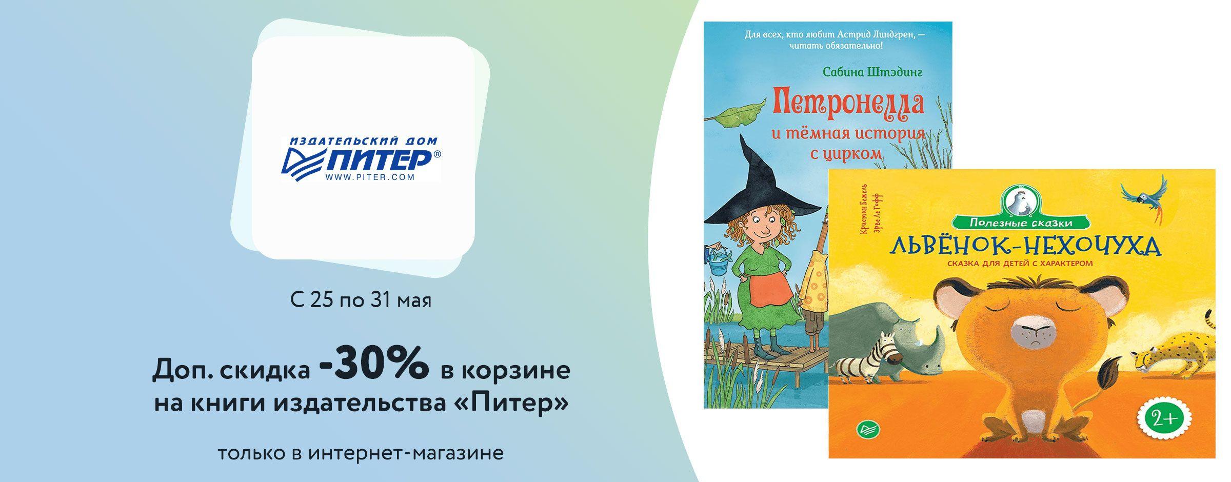 30% на книги Питер в корзине Кибер
