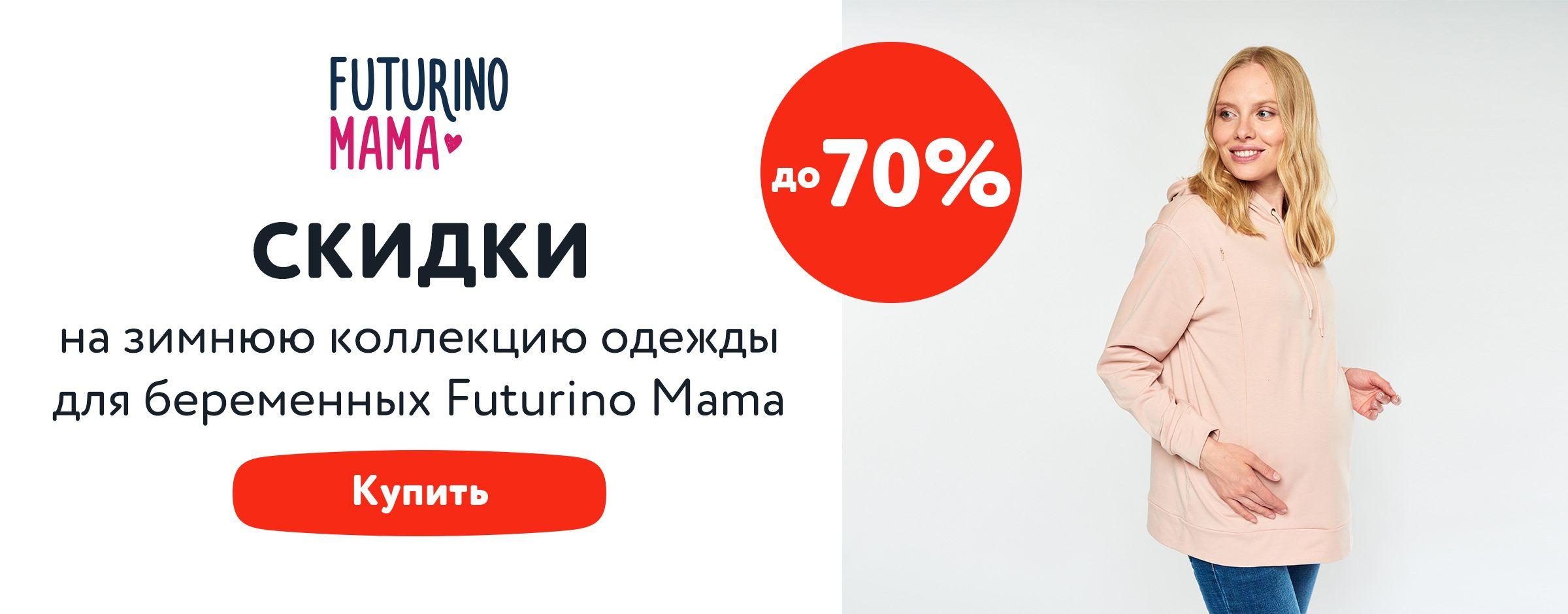 До 70% на одежду Futurino Mama статика