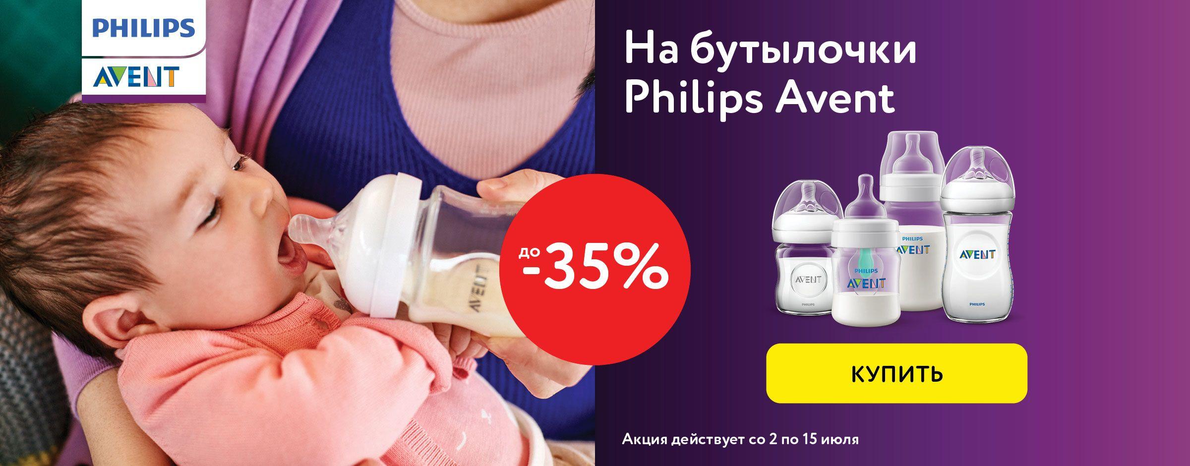 Бутылочки Philips Avent Гигиена и уход