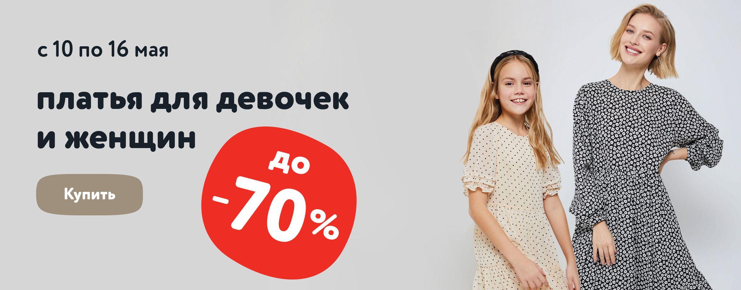 Скидки до 70% на женские и детские платья