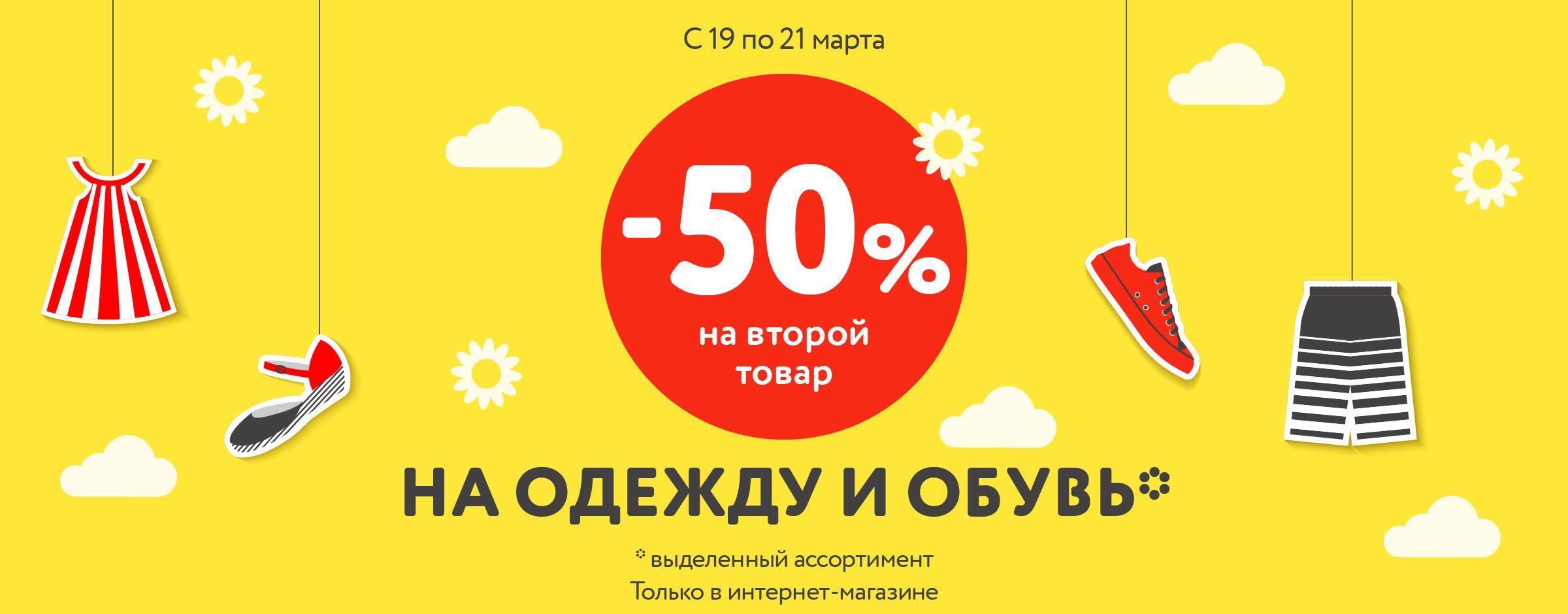Скидка 50% на второй товар из одежды и обуви