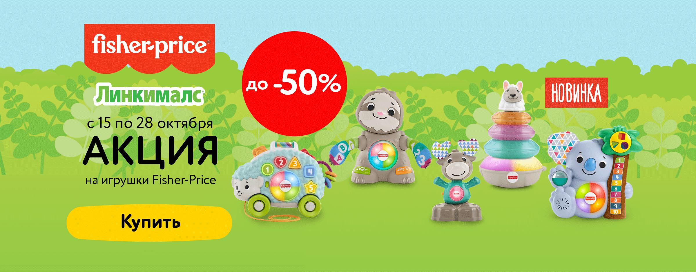 До 50% на игрушки для малышей Fisher Price