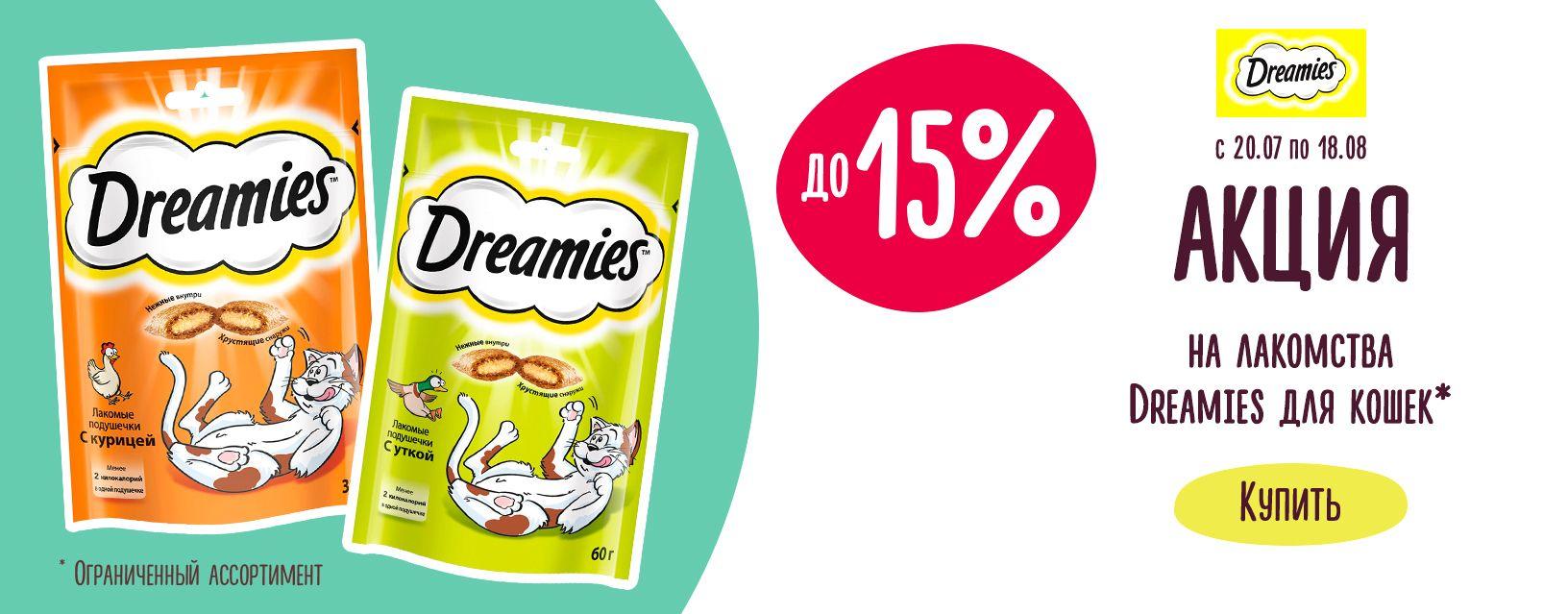 15% на лакомства Dreamies для кошек