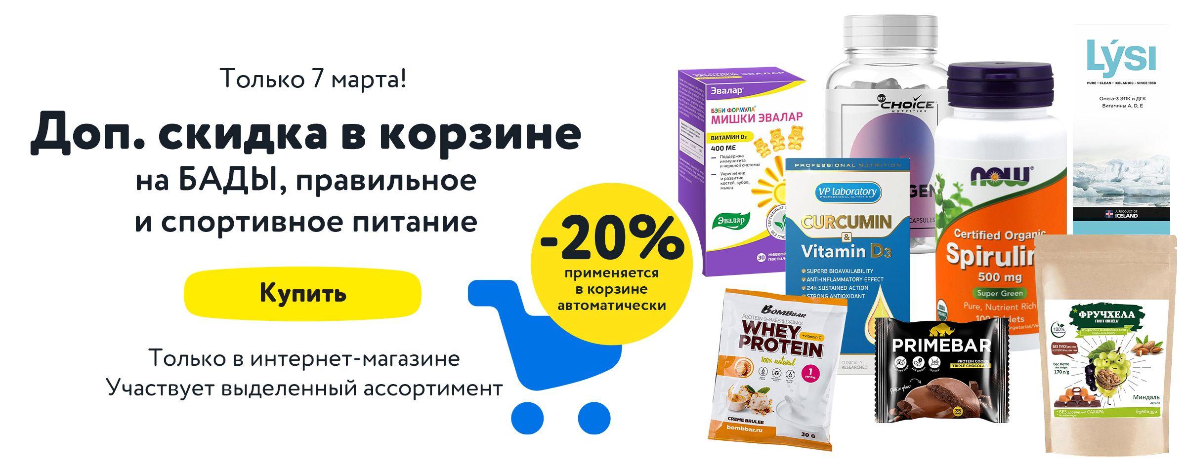 20% на все продукты для здоровья и спорта карусель + категория