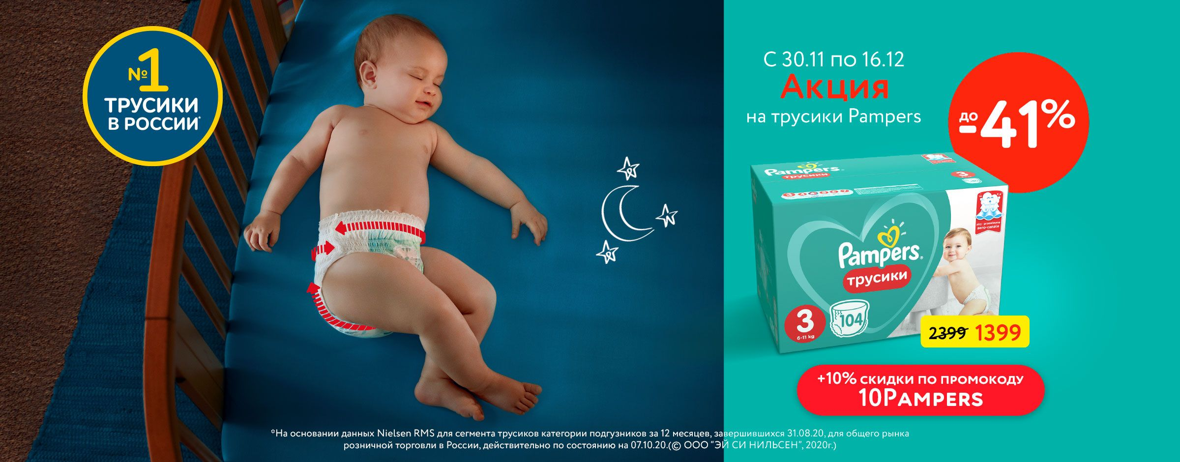 До 41% на Pampers Pants + 10Pampers