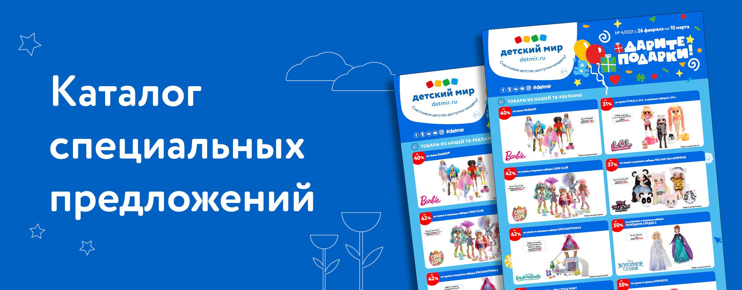 Каталог РФ №3 статика