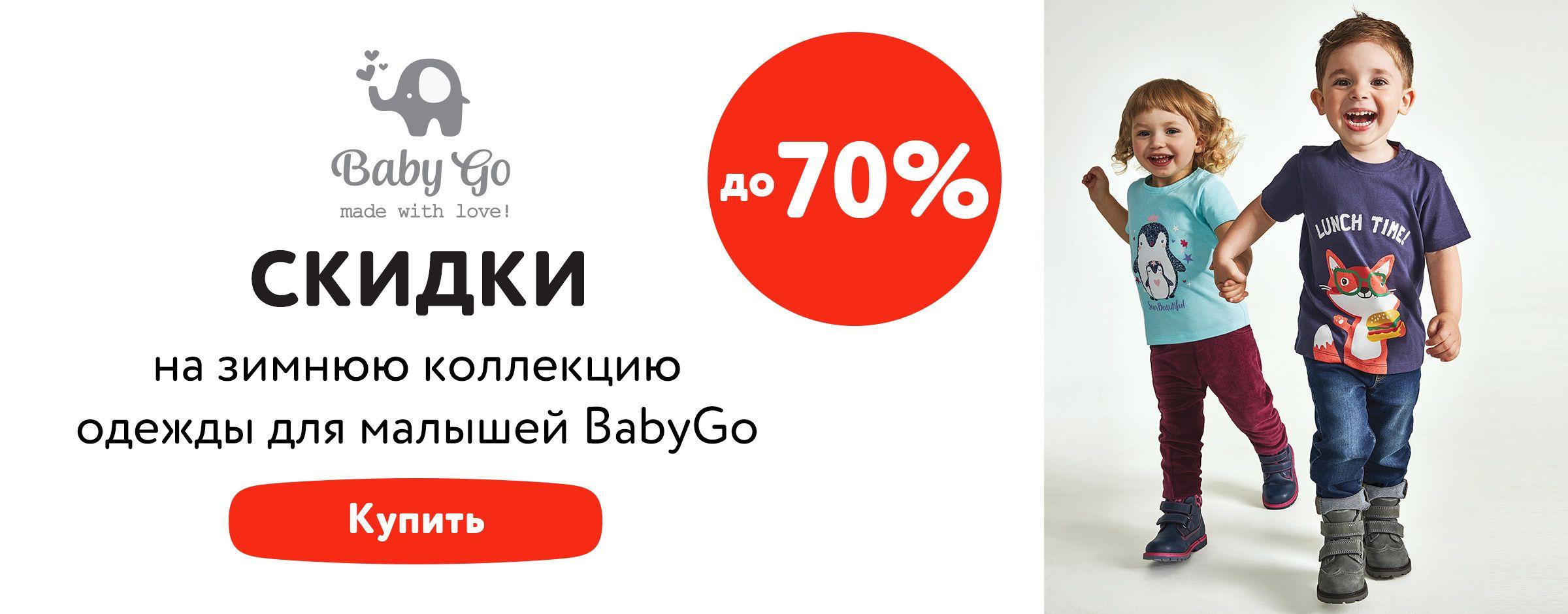 До 70% на зимнюю коллекцию одежды для малышей BabyGo статика + категория