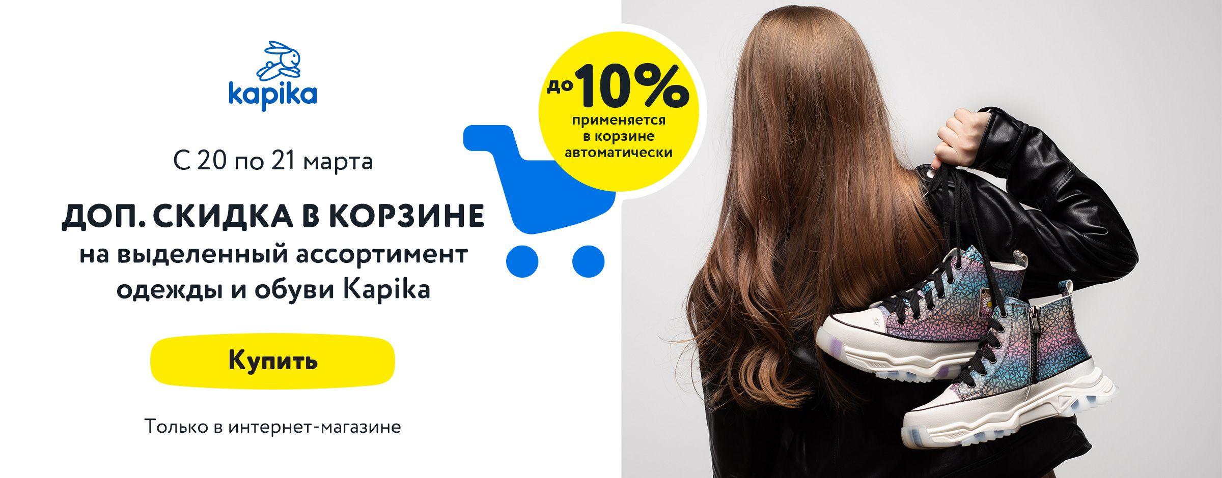 Доп. скидка до 10% на выделенный ассортимент бренда Kapika