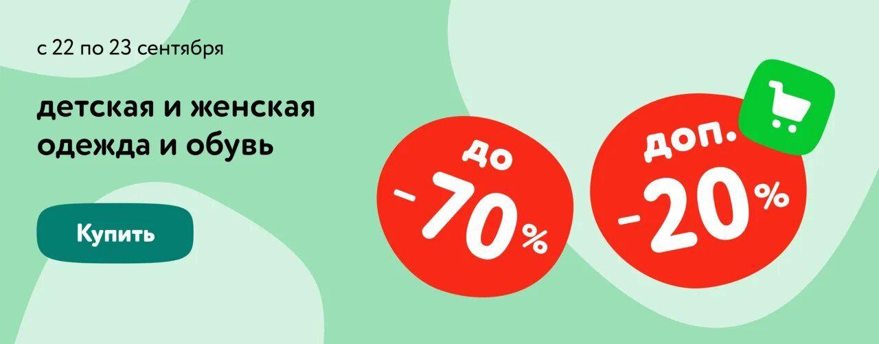 Доп.скидка 20% на широкий ассортимент ОиО в корзине