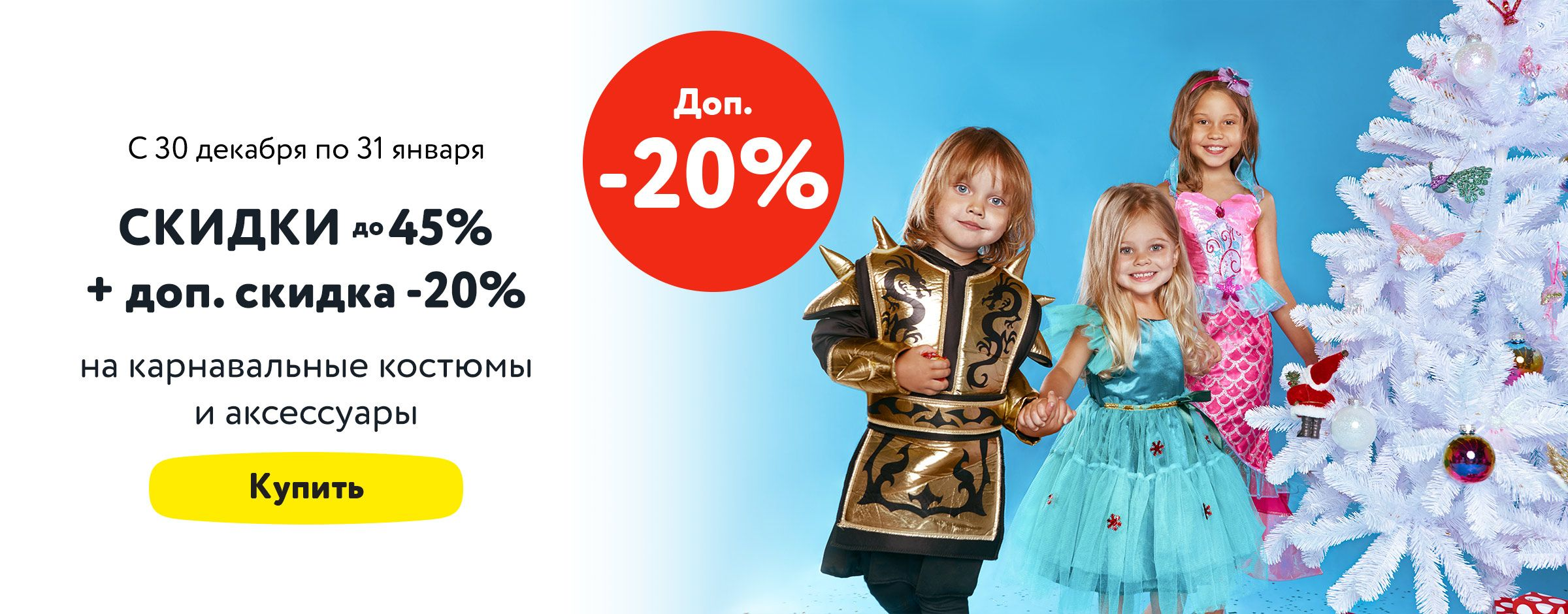 Доп 20% на карнавальные костюмы категория