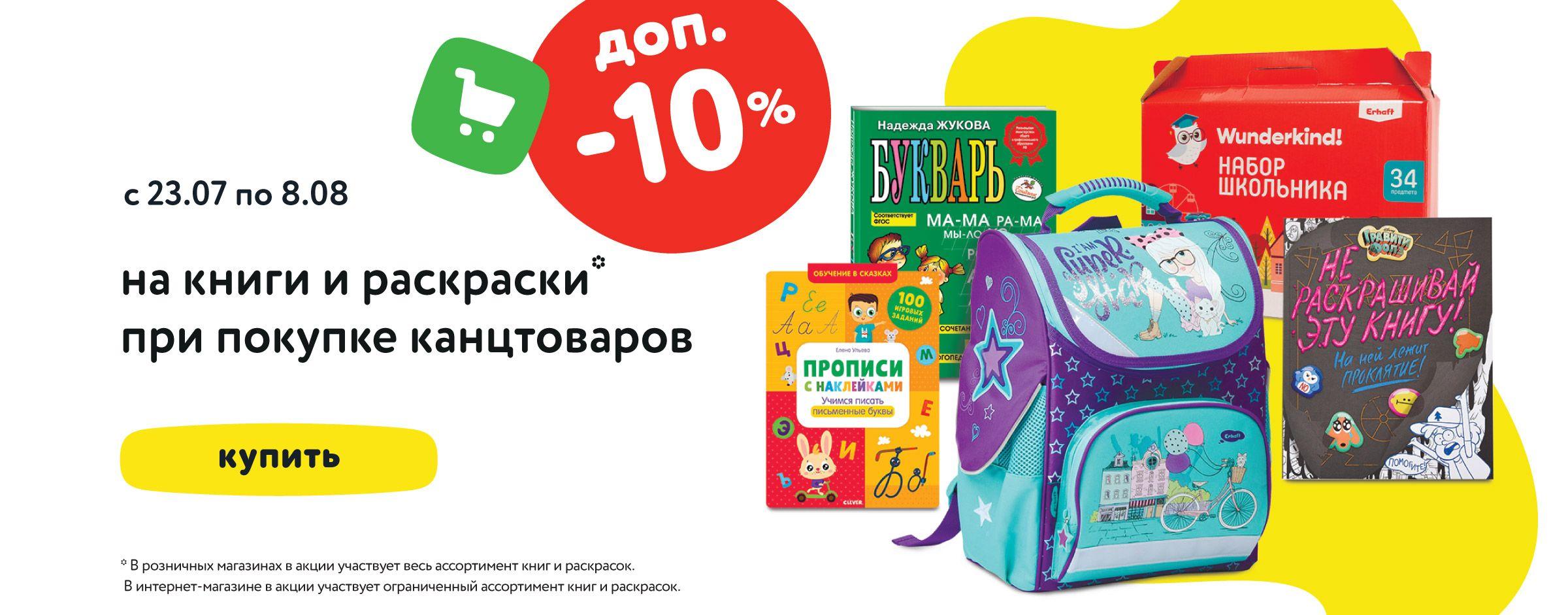 Доп. скидка 10% на книги и раскраски при покупке канцелярии карусель + книги
