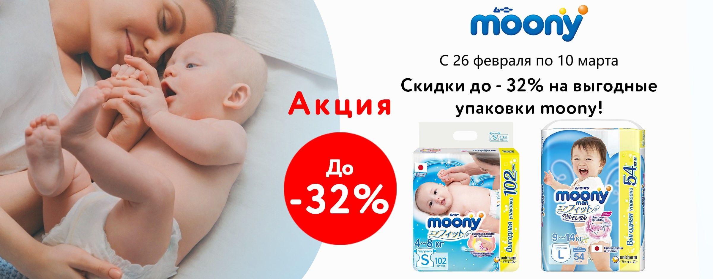 До 32% на выгодные упаковки Moony статика