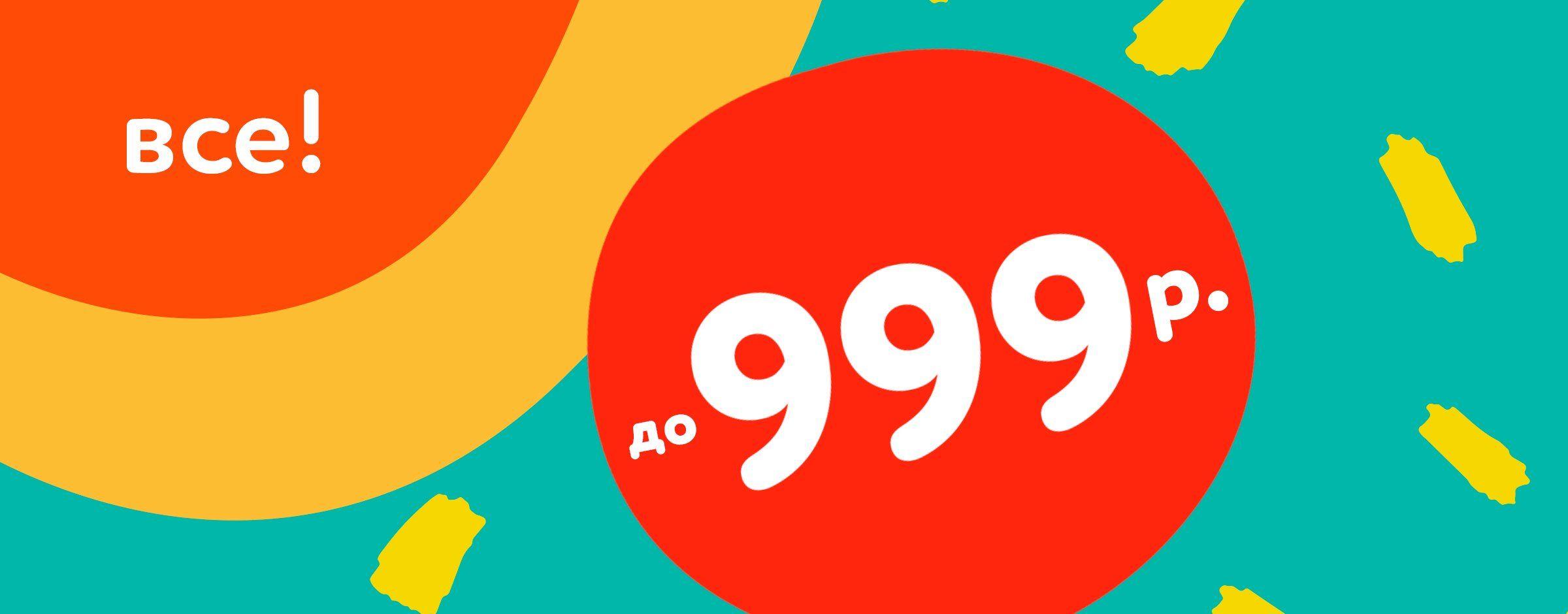 Всё до 999р.