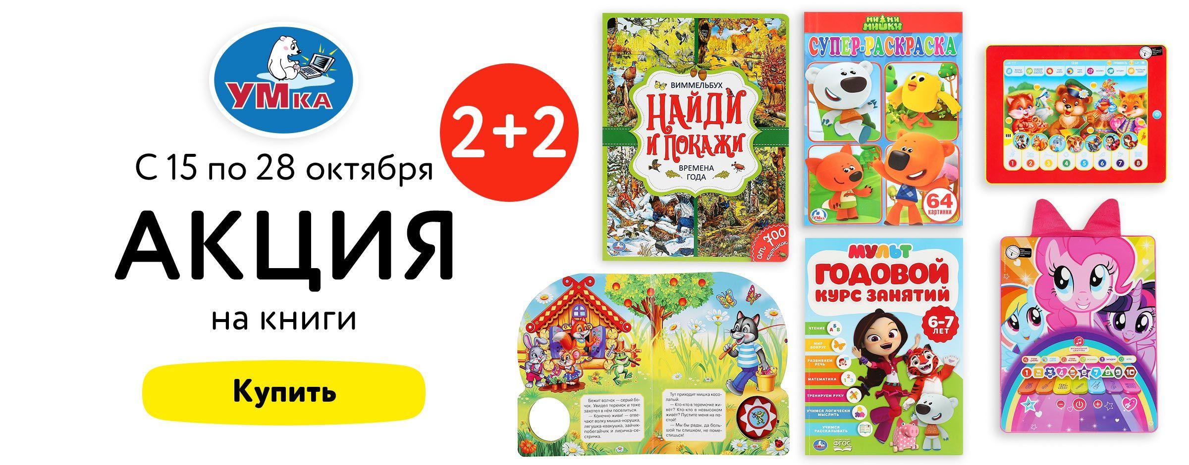 2+2 на книги издательства Умка