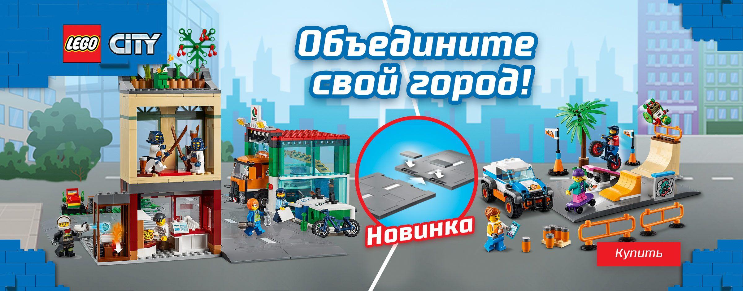 Lego City SIS