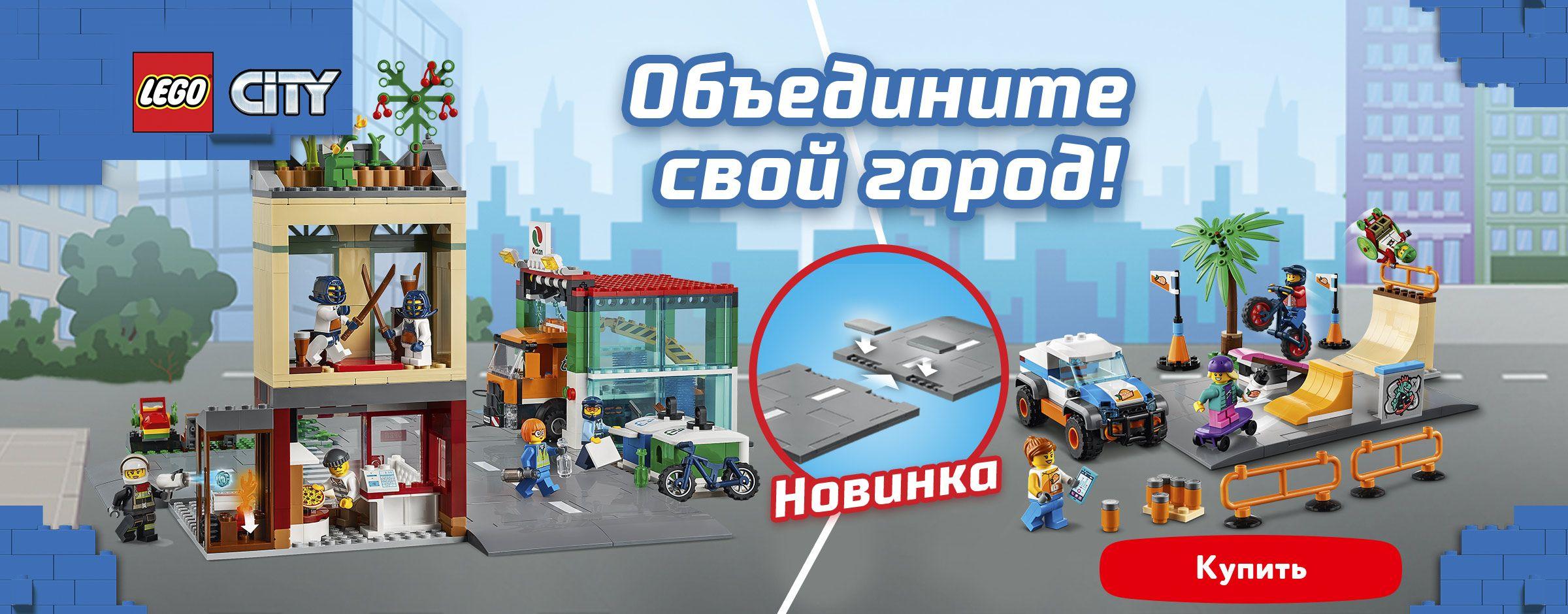 Lego City статика