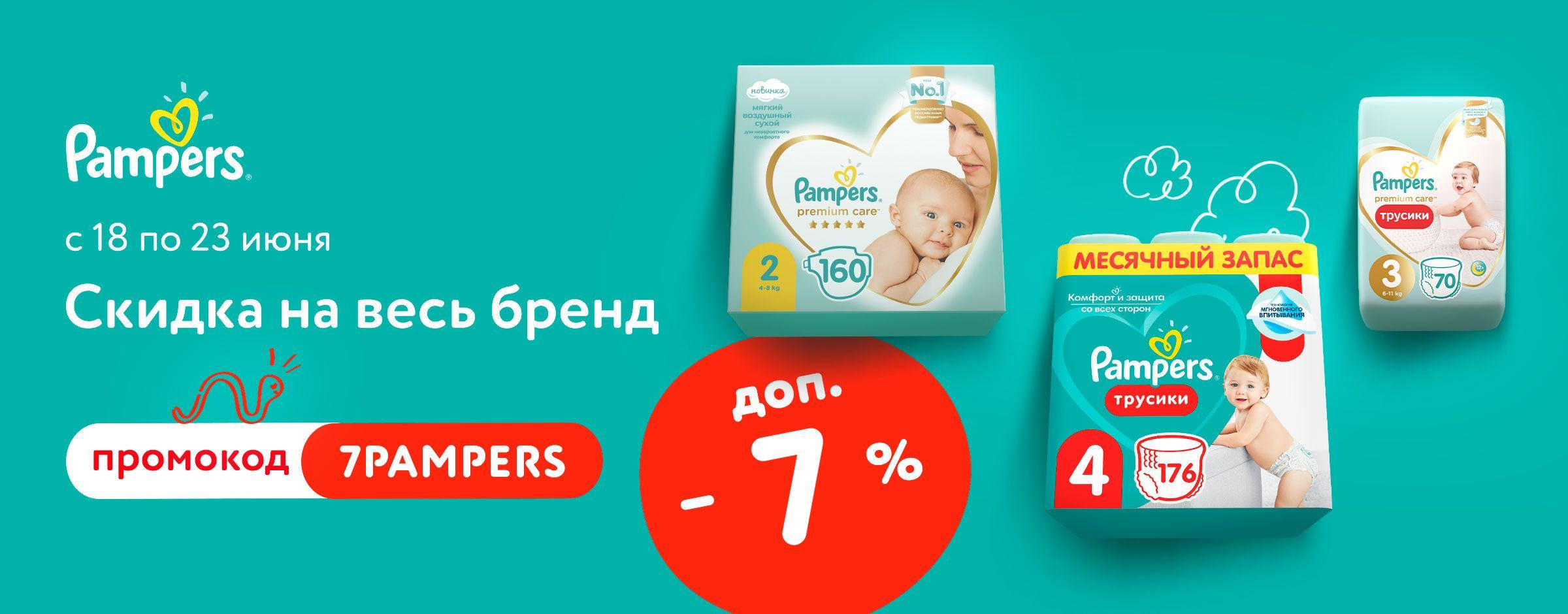 7% на Pampers по промокоду 7Pampers карусель