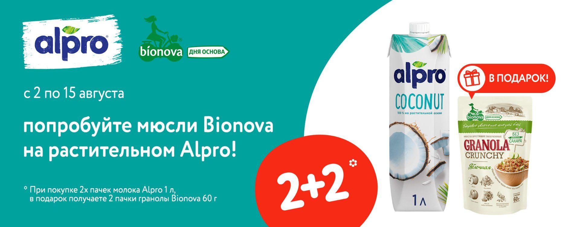 При покупке 2 Alpro 2 пачки  Bionova в подарок категории