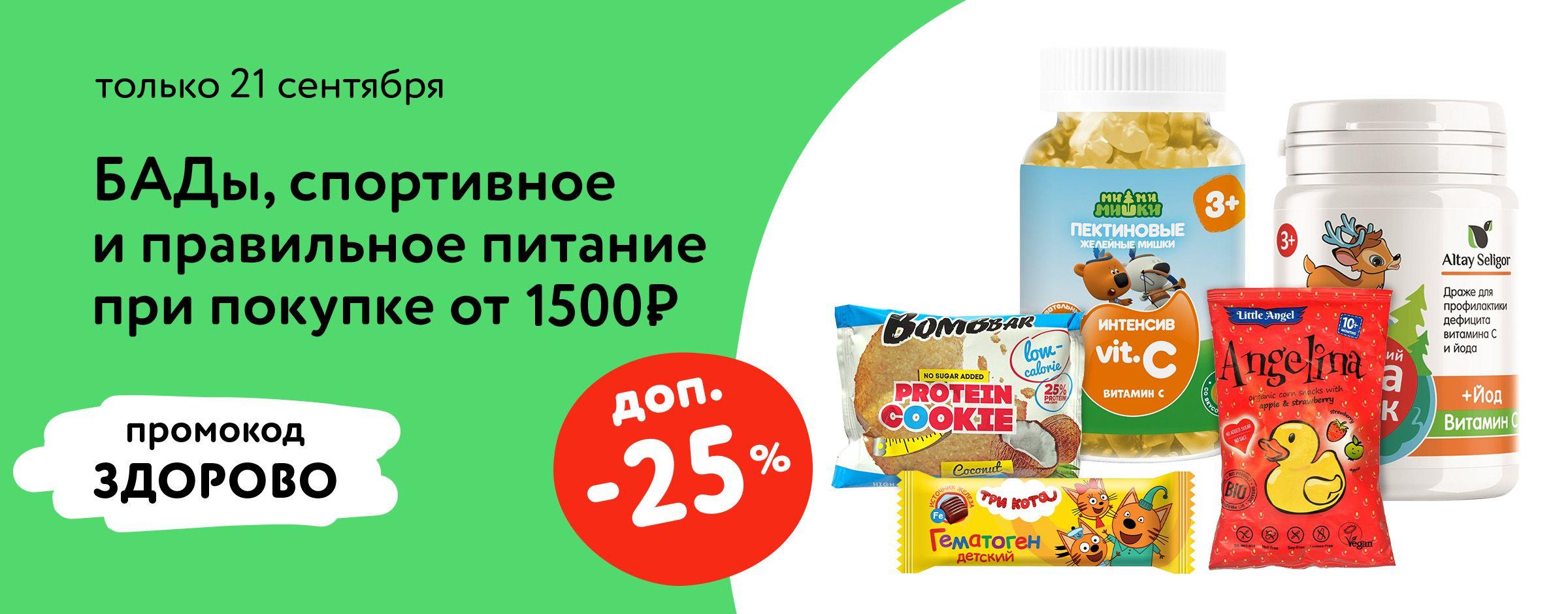 25% на продукты для здоровья и спорта при покупке от 1500 руб. ЗДОРОВО статика + категория