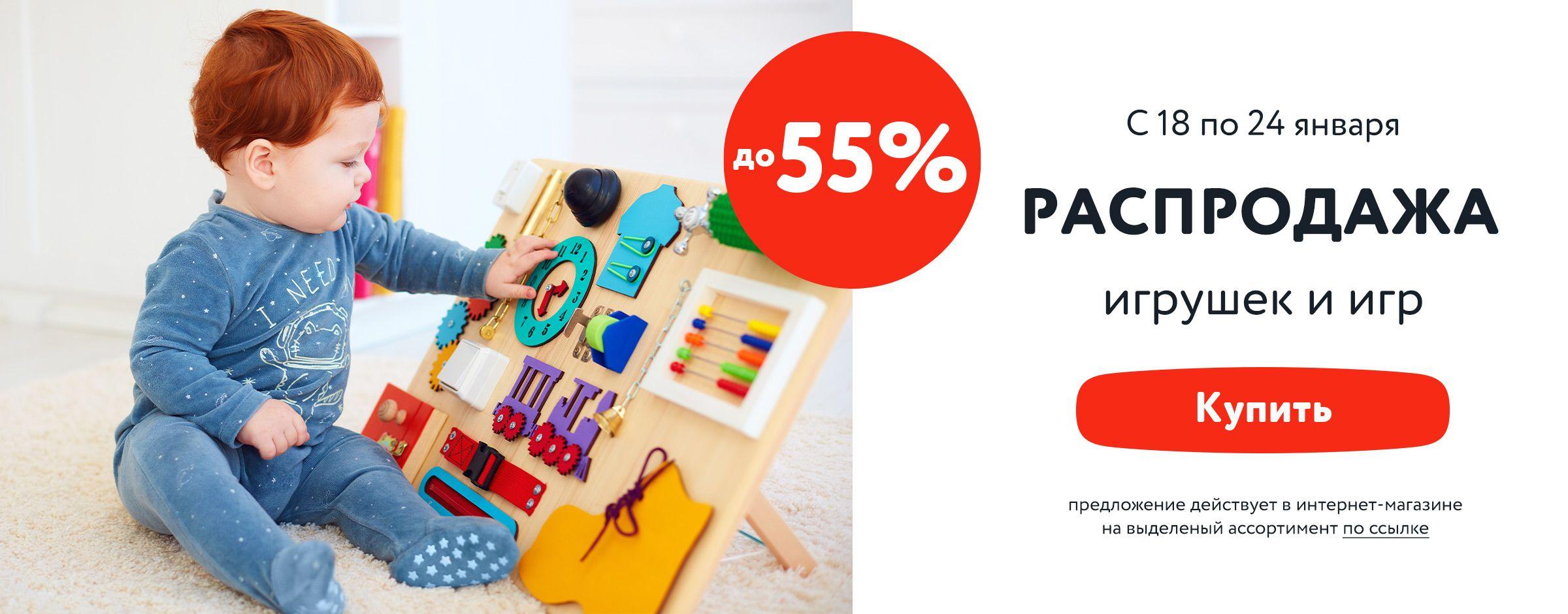 Распродажа игр и игрушек до 55%!