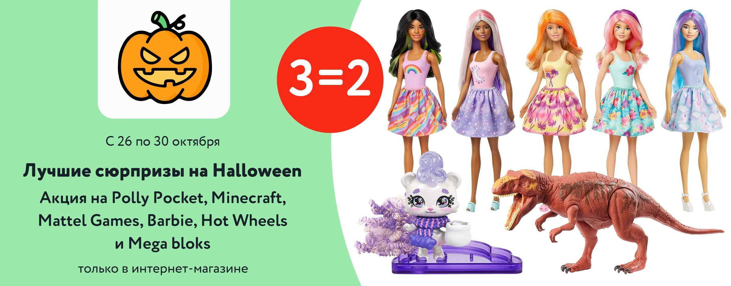 3=2 на Polly Pocket, Minecraft, Mattel Games, Barbie, Hot Wheels и Mega bloks!