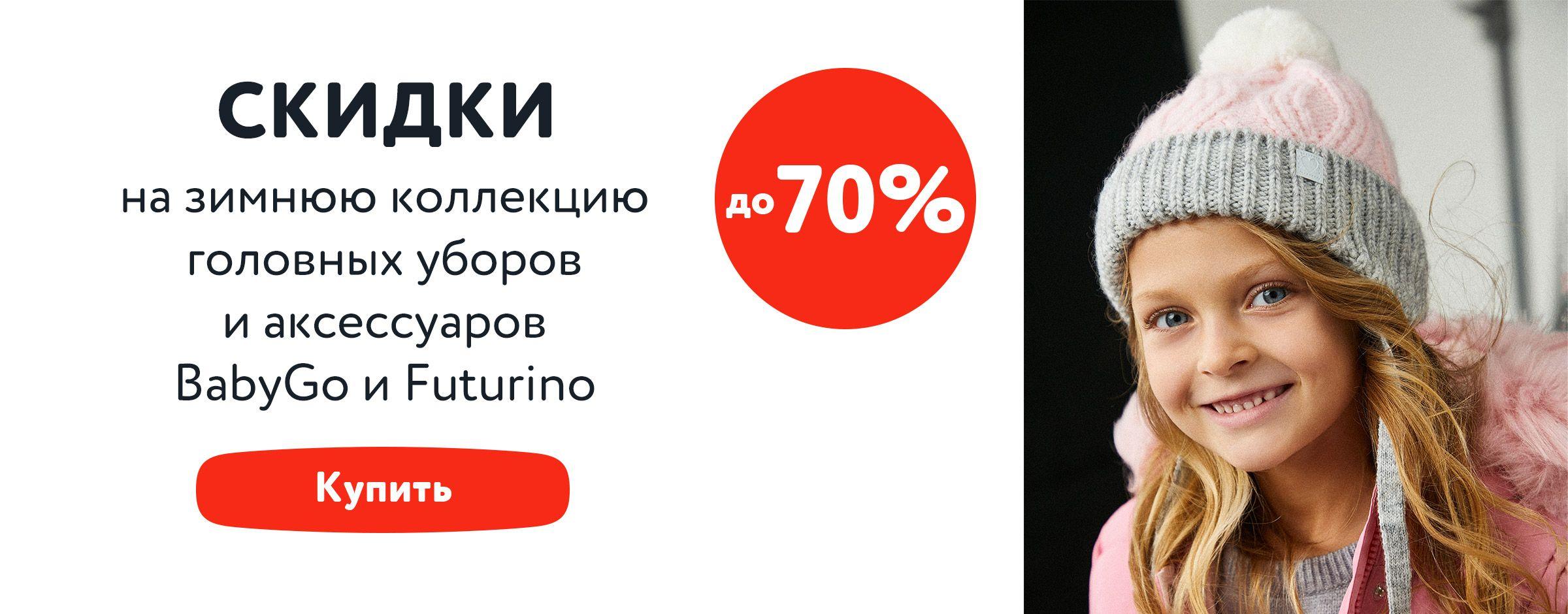 До 70% на зимнюю коллекцию головных уборов и аксессуаров BabyGo и Futurino статика + категория