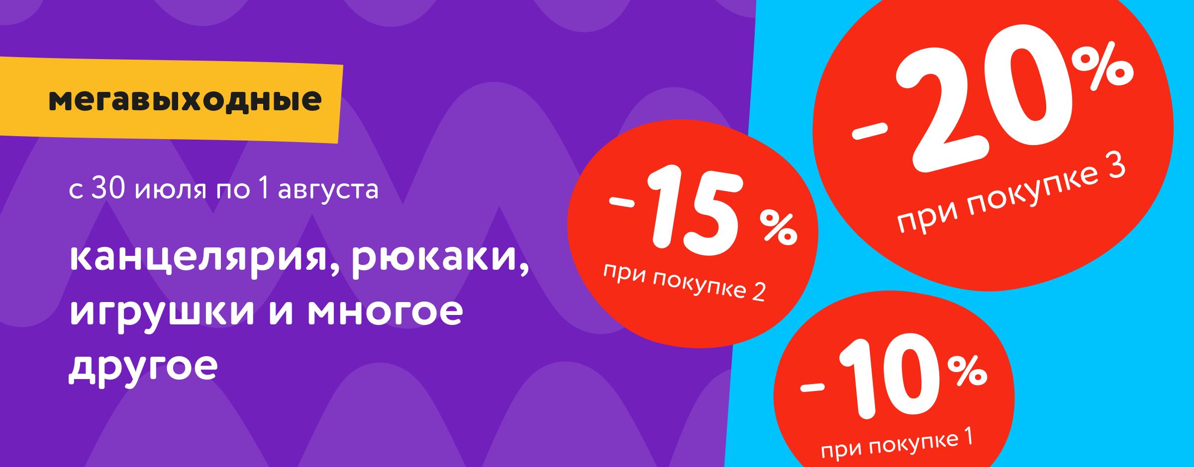 -10% на 1, -15% на 2, -20% на 3 товара