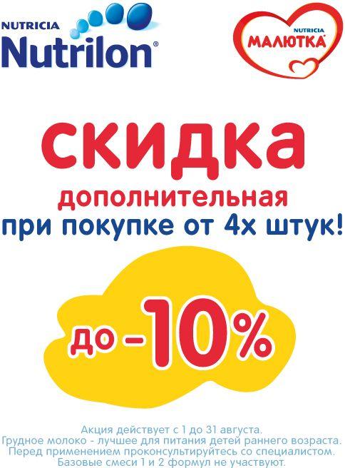 Нутрилон и Малютка до 10% за покупку от 4 штук Листинг Смеси