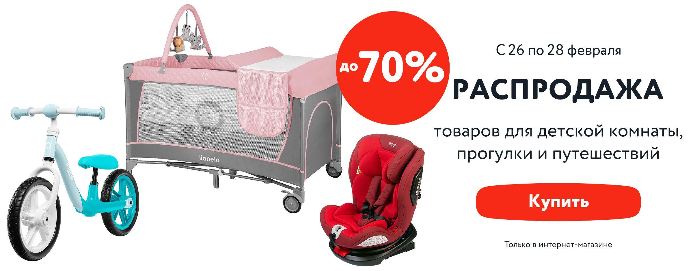 Распродажа товаров для детской комнаты, прогулки и путешествий