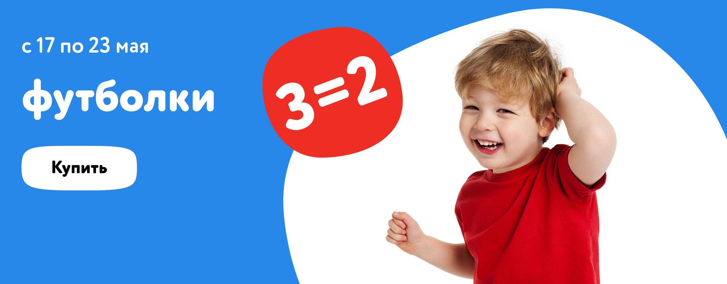 3=2 на футболки из выделенного ассортимента