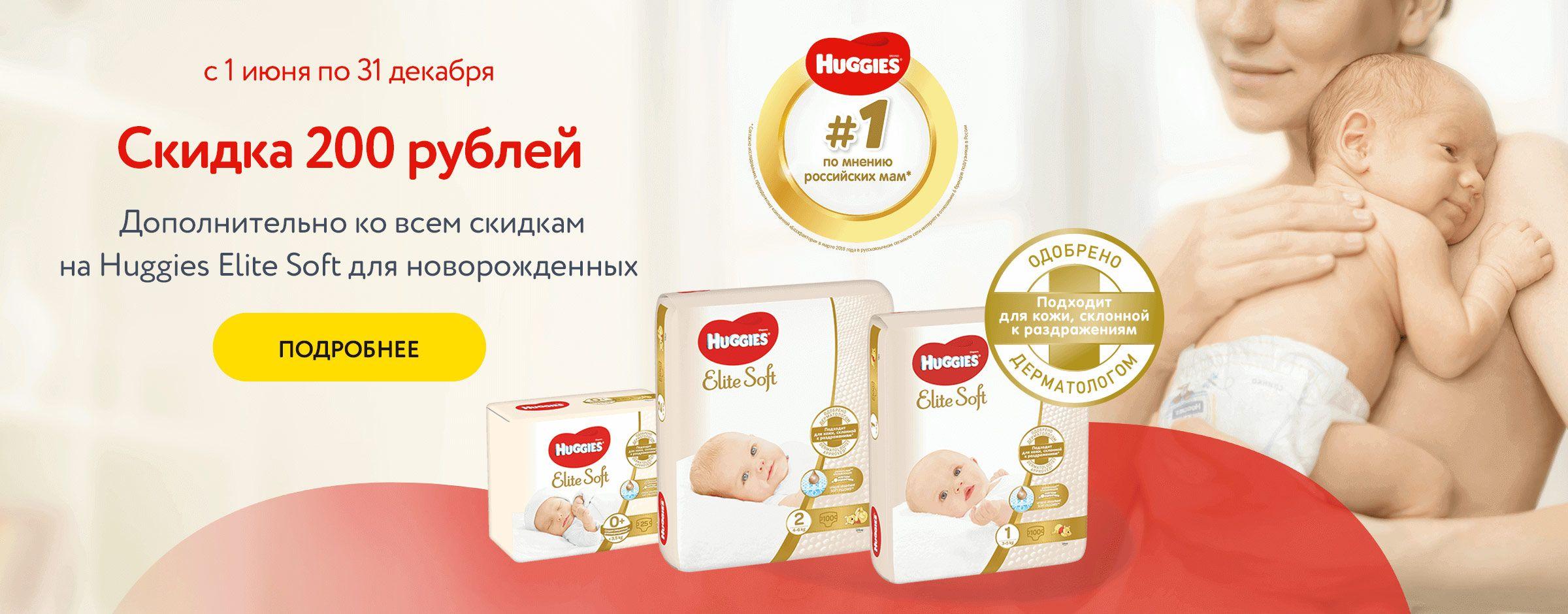 Huggies EPOME Комплекты для новорожденных