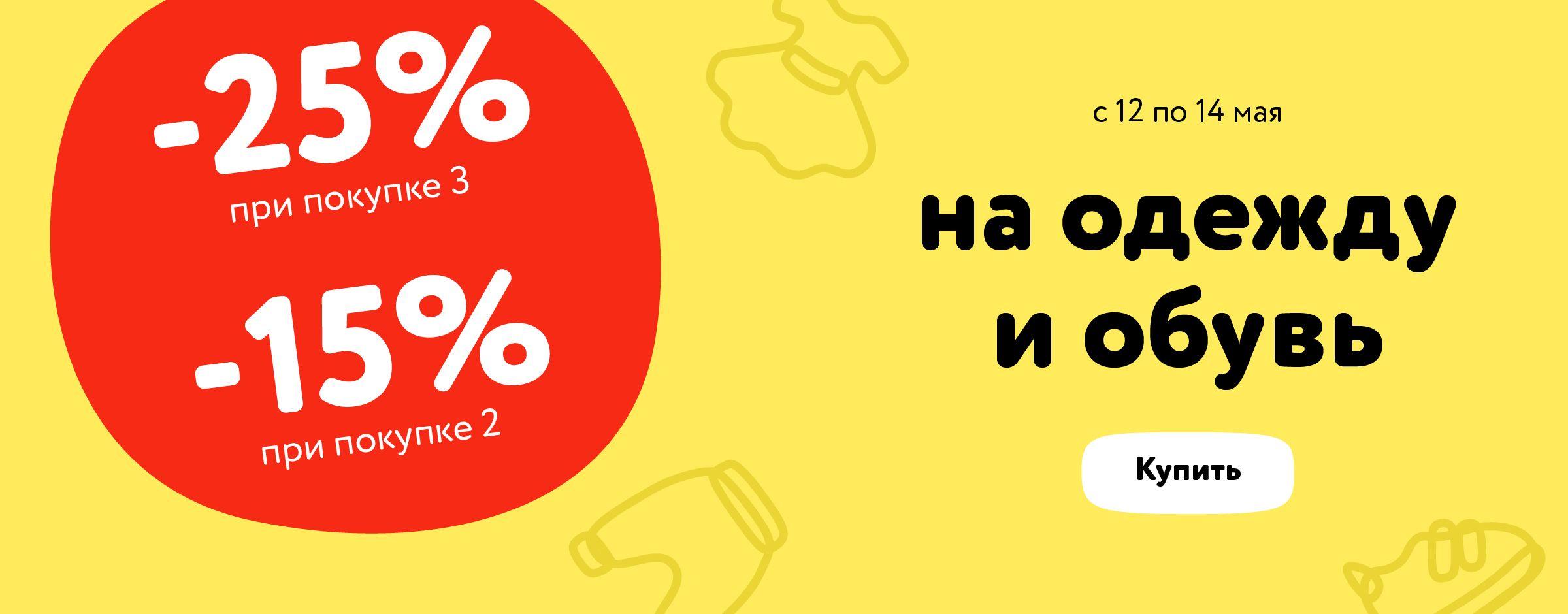 Доп. скидка 15% при покупке 2 товаров из одежды и обуви, 25% при покупке 3 товаров в корзине   забирайте