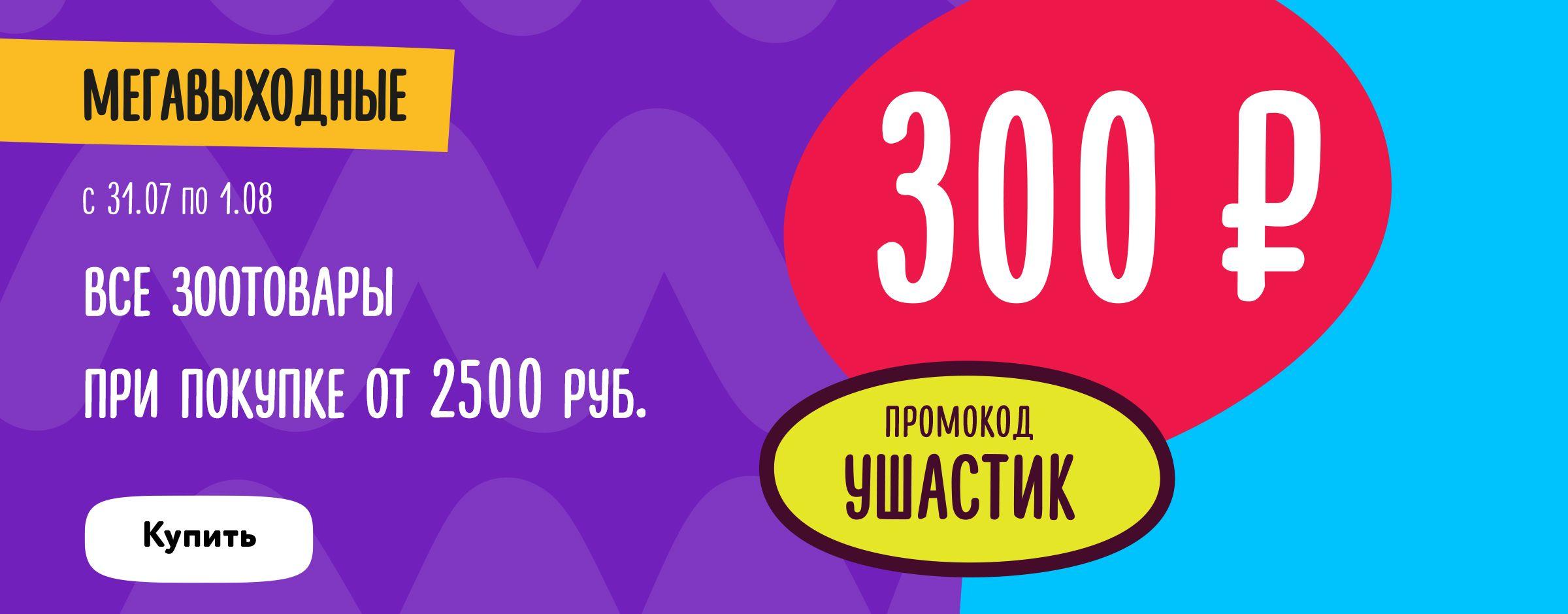 Скидка 300р на все зоотовары при покупке от 2500р. по промокоду УШАСТИК статика