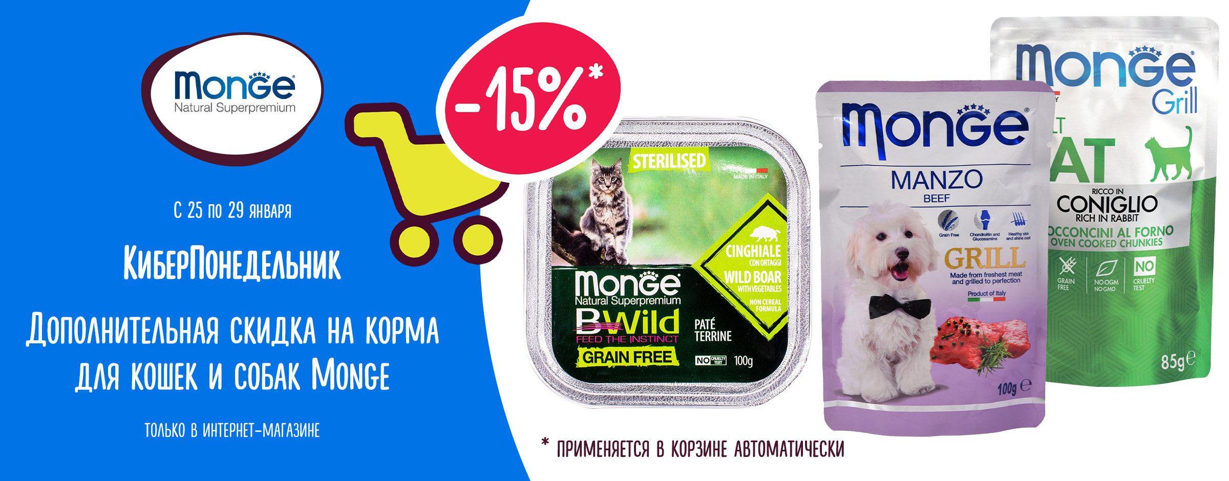 Доп. скидка 15% на корма для кошек и собак Monge в корзине