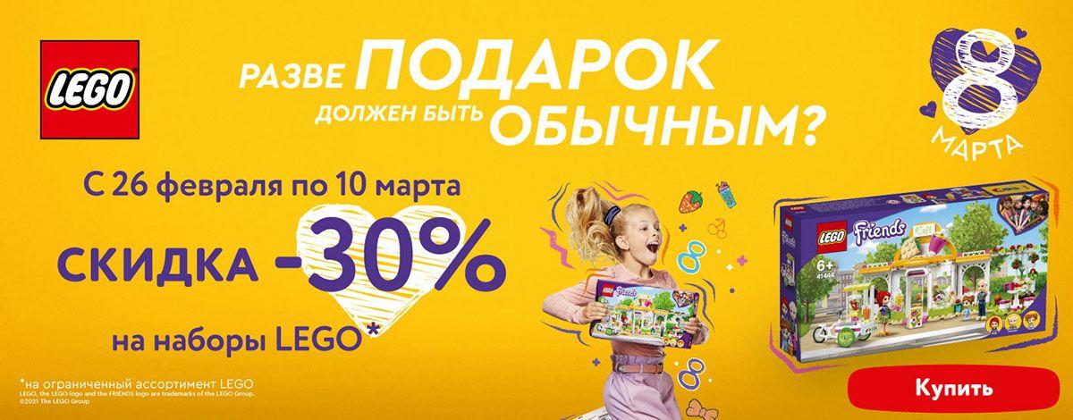 Lego для девочек 30% SIS
