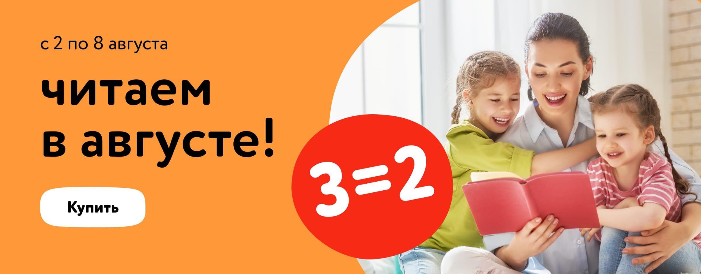 Акция 3=2 на книги из выделенного ассортимента