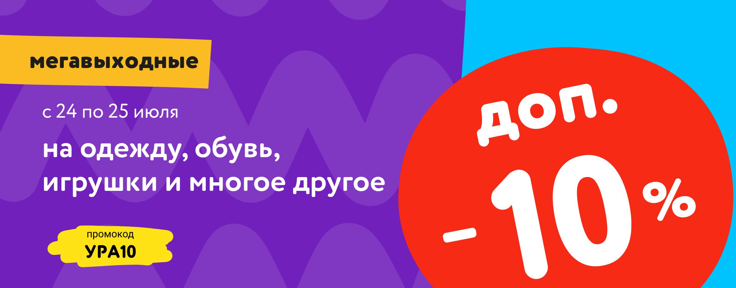 Доп. скидка 10% на одежду, обувь, игрушки и многое другое по промокоду УРА10